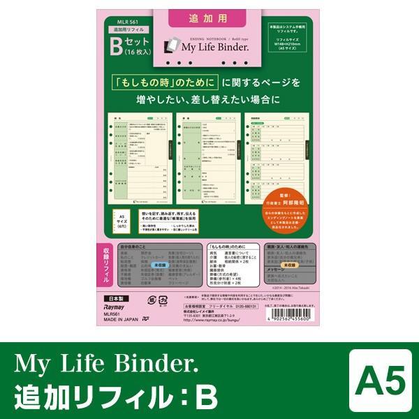 システム手帳形式のエンディングノート My Life Binder. 追加用リフィルBセット A5サイズ (メール便対象)