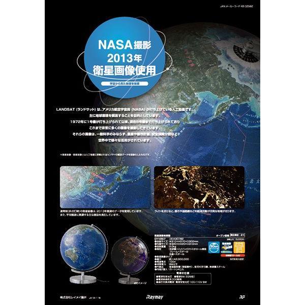 地球儀 子供用 NASA衛星画像 インテリアにも OYV257(送料&ラッピング無料)|bungu-style|03