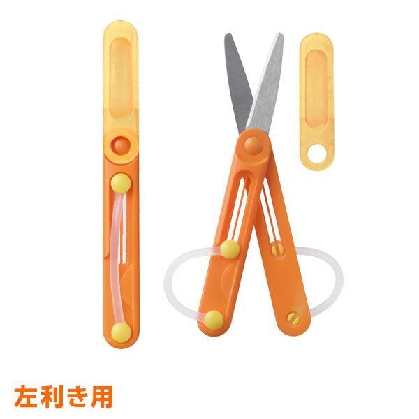 ペンカット キッズ ペンスタイルの小さなハサミ 子供用(左利き用)オレンジ(メール便発送)