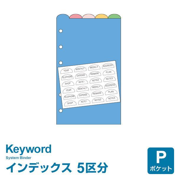 システム手帳リフィル ポケット ミニ6穴 キーワード フリーインデックス・カラー (メール便対象)