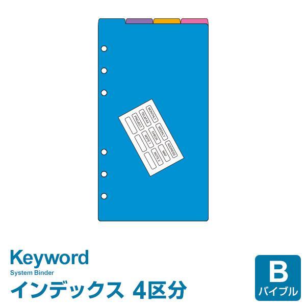 システム手帳リフィル バイブル キーワード カラーインデックス(4区分) (メール便対象)