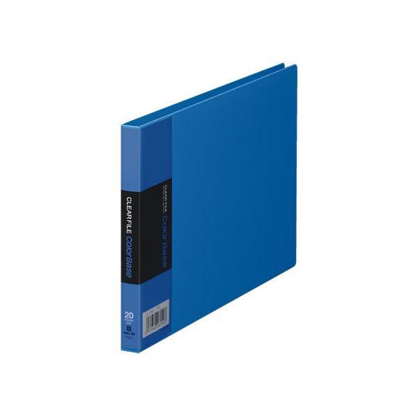 キングジム/クリアーファイル カラーベース B6ヨコ 20ポケット 青/110Cアオ