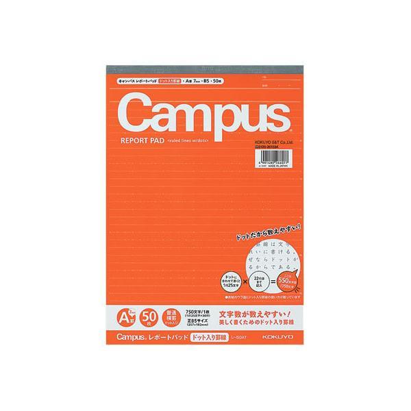 コクヨ/キャンパス レポート箋(ドット入り罫線)B5 A罫/レ-50AT