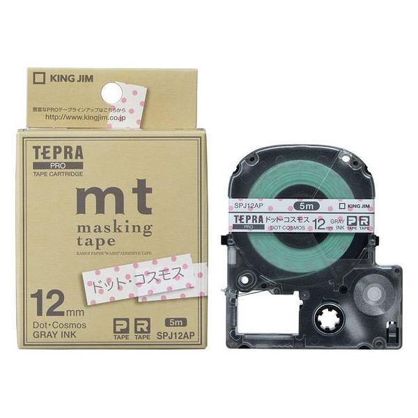 キングジム/PRO用マスキングテープ 12mm ドットコスモス/グレー文字