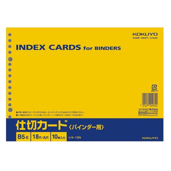 【お取り寄せ】コクヨ/仕切カード バインダー用 18穴 B5横 10枚入 5冊