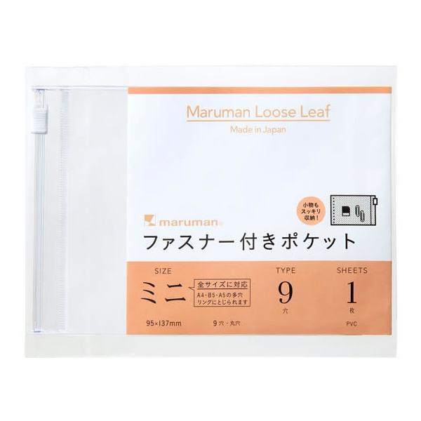 マルマン/ルーズリーフ ミニ アクセサリー ファスナー付ポケットリーフ/L487