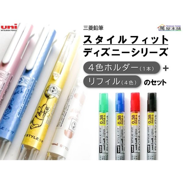 三菱鉛筆〈数量限定〉スタイルフィットディズニーシリーズ マイスター 4色ホルダー(1本)+ゲルインクボールペンリフィル(4色)のセット【UE4H-277DS】|bunguhonpo