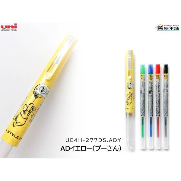 三菱鉛筆〈数量限定〉スタイルフィットディズニーシリーズ マイスター 4色ホルダー(1本)+ゲルインクボールペンリフィル(4色)のセット【UE4H-277DS】|bunguhonpo|03