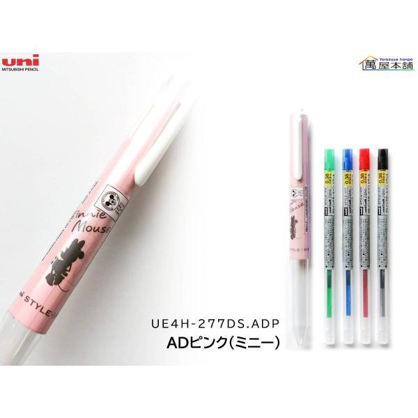 三菱鉛筆〈数量限定〉スタイルフィットディズニーシリーズ マイスター 4色ホルダー(1本)+ゲルインクボールペンリフィル(4色)のセット【UE4H-277DS】|bunguhonpo|04