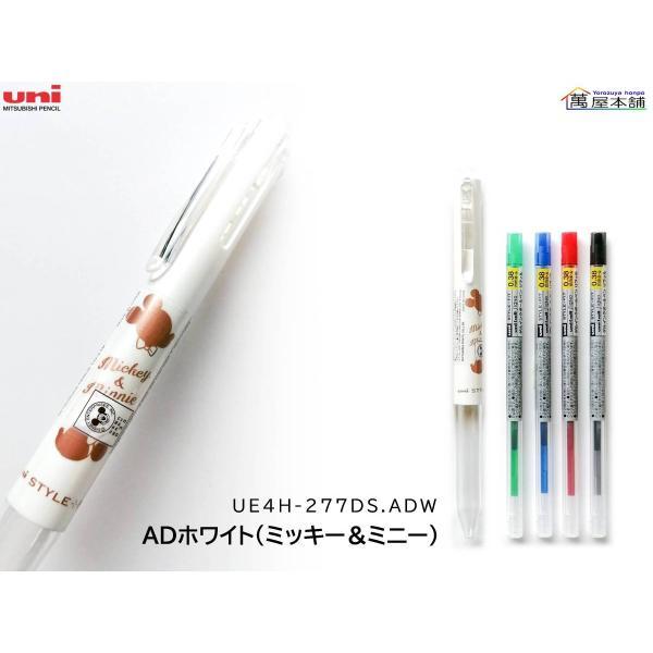 三菱鉛筆〈数量限定〉スタイルフィットディズニーシリーズ マイスター 4色ホルダー(1本)+ゲルインクボールペンリフィル(4色)のセット【UE4H-277DS】|bunguhonpo|05