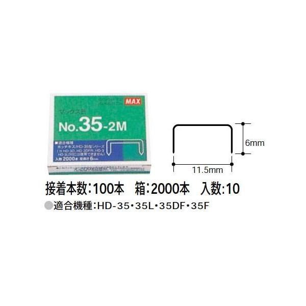 ホッチキス針 替芯 2000本入りNo.35-2M メール便可