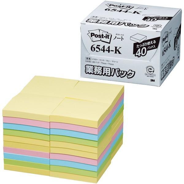 ポストイット 混色 イエロー ピンク ブルー グリーン 通常粘着製品 業務用パック ノート  付箋 ふせん  3M  メール便不可