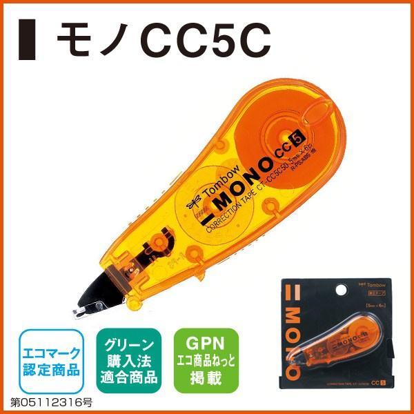 修正テープ MONO CC5C 《オレンジ》トンボ鉛筆 メール便可