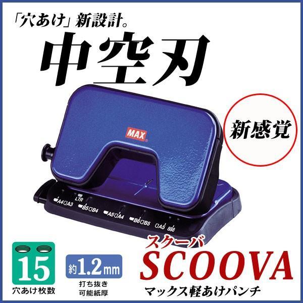 スクーバDP-15T《小型》青 ブルー パンチ 穴あけ クラフトパンチ 2穴パンチDP-15T/B メール便不可