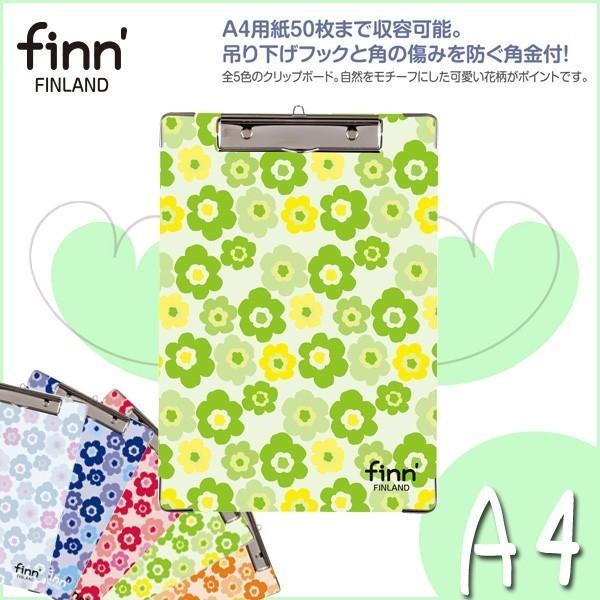 クリップボード A4 おしゃれ 花柄 フィンダッシュ ライム バインダー 金具 クリップファイル かわいい 使いやすい 人気 事務用品 メール便可