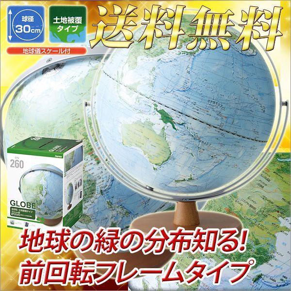 全回転地球儀 球径30cm 土地被覆タイプ  入学祝い 小学校 男の子 女の子 地球儀 子供用 メール便不可