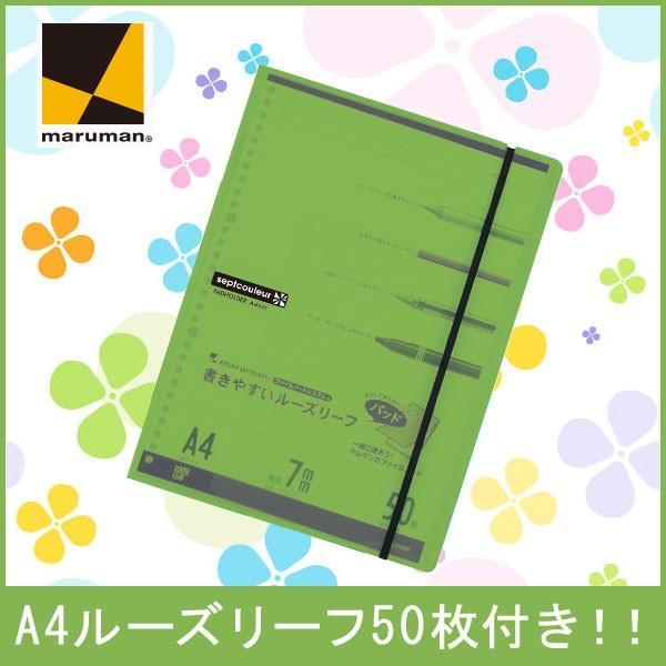 ノート 自由帳 マルマン かわいい お洒落 ルーズリーフ エメラルド グリーン A4 ルーズリーフ付き メール便可