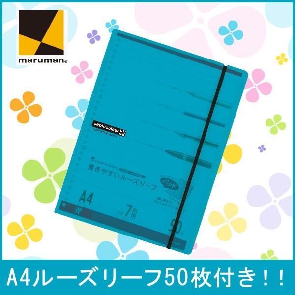 ノート 自由帳 マルマン かわいい お洒落 ルーズリーフ スカイ ブルー A4 ルーズリーフ付き メール便可