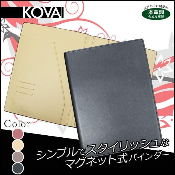 クリップファイル A4 二つ折り おしゃれ KOVA ブラック バインダー A4 クリップ 合皮 レザー ツートンカラー マグネット 営業 人気 プレゼント メール便可