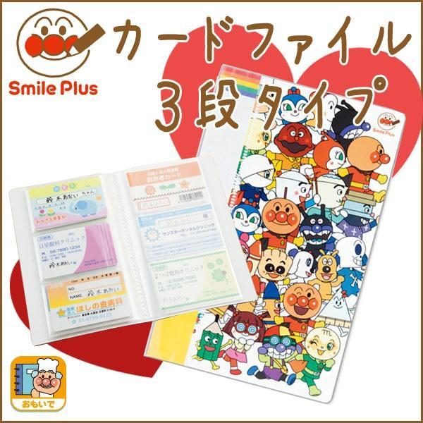 それいけアンパンマン カードファイル3段 診察券 児童館カード 整理整頓 園児 幼児 ドキンちゃん バイキンマン スマイルプラス   メール便可