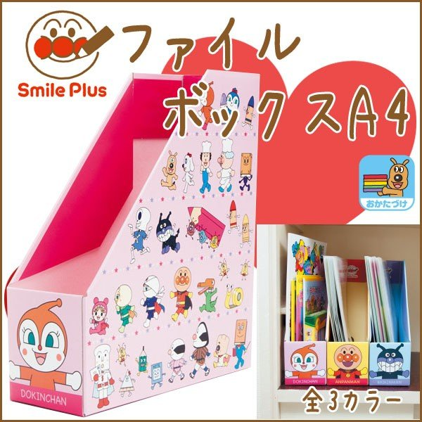 それいけアンパンマン ファイルボックス ドキンちゃん 《A4サイズ》 収納 書類 ファイ 国産 日本製 スマイルプラス   メール便不可