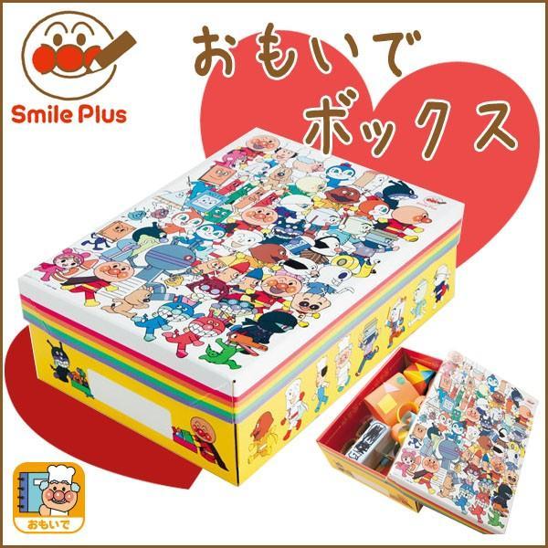 それいけアンパンマン おもいでボックス 収納ボックス 折り畳み収納可 園児 幼児 ドキンちゃん バイキンマン スマイルプラス メール便不可