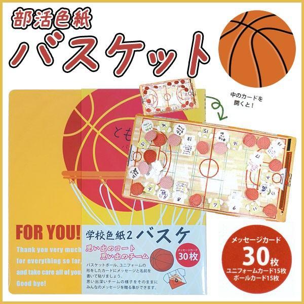 部活色紙 バスケットボール バスケ 色紙 卒業記念 ボール ユニフォーム メッセージ 贈呈用《パル》 メール便可|bunguo-no-osk