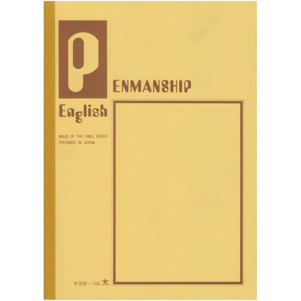 ノート b5 自由帳 文房具 S-4セレクト学習帳 英語帳 英習罫13段 メール便可