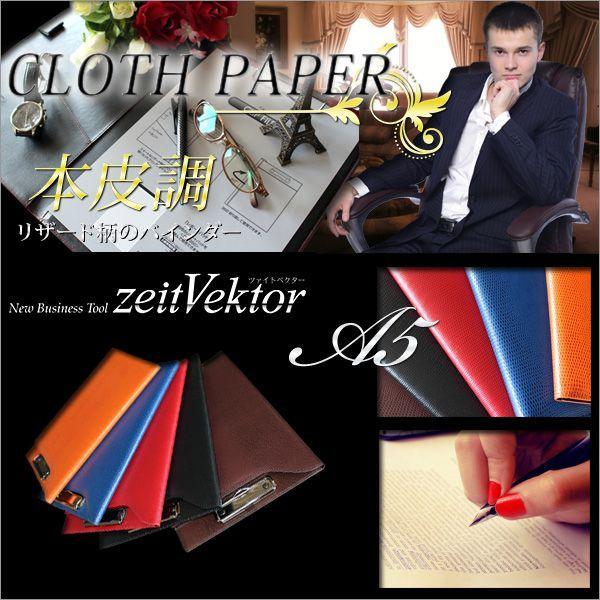 クリップファイル  Zeit Vektor CLOTH PAPER A5 レザー調 二つ折り クリップボード バインダー おしゃれ メール便可