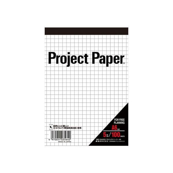 オキナ プロジェクトペーパー A6 方眼罫5mm 100枚 PMA65S / 5冊
