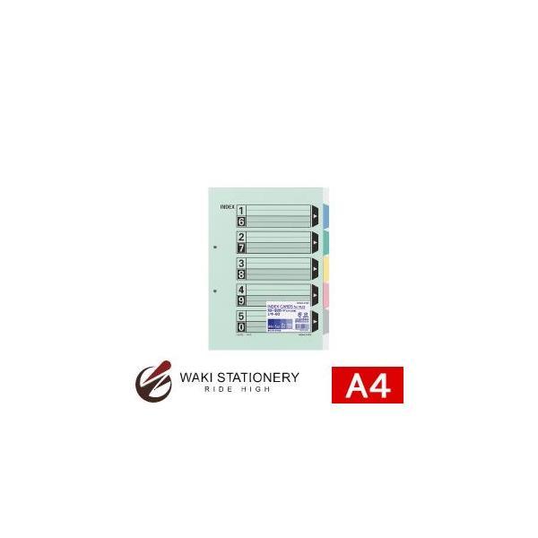 コクヨ KOKUYO カラー仕切カード(ファイル用)5山見出し A4ーS 2穴 10組入 シキ-60
