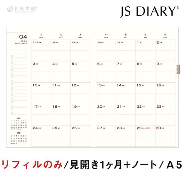 【手帳 2020年】 エイ ステーショナリー ES ダイアリー A5 見開き1ヶ月 ノート リフィル(レフィル)
