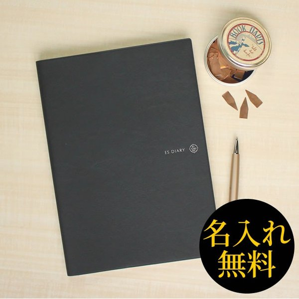【手帳 2020年】 エイ ステーショナリー ES ダイアリー B5 見開き1ヶ月 ノート