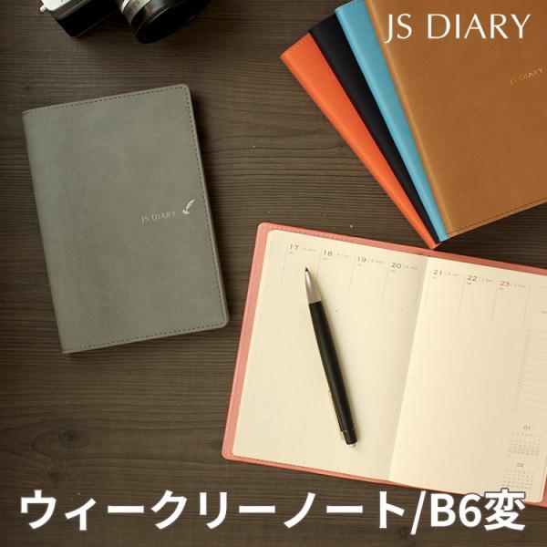 【手帳 2020年】 エイ ステーショナリー ES ダイアリー B6変形 週間 ウィークリーノート