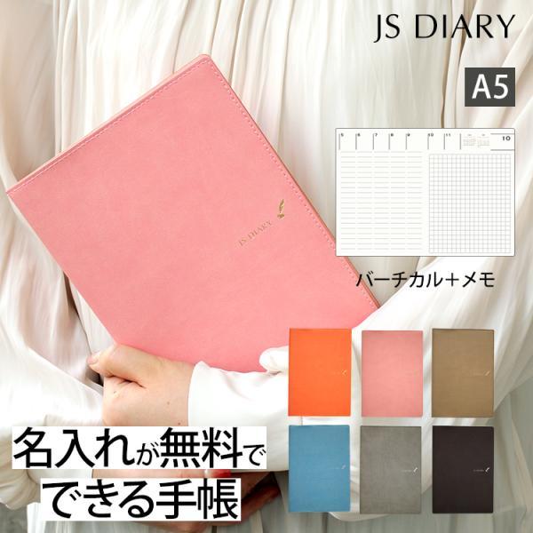 【手帳 2020年】 エイ ステーショナリー ES ダイアリー A5 週間バーチカルメモ
