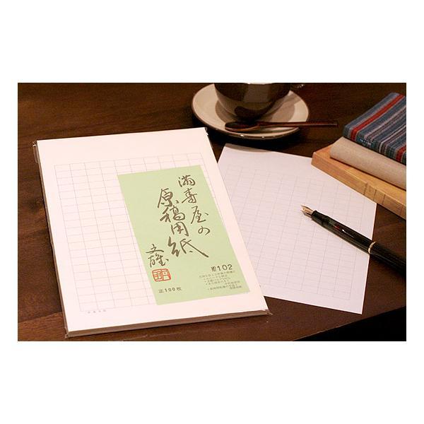 満寿屋(ますや)原稿用紙[クリーム紙]B5判 No.102[200字詰](名入れ無)5冊