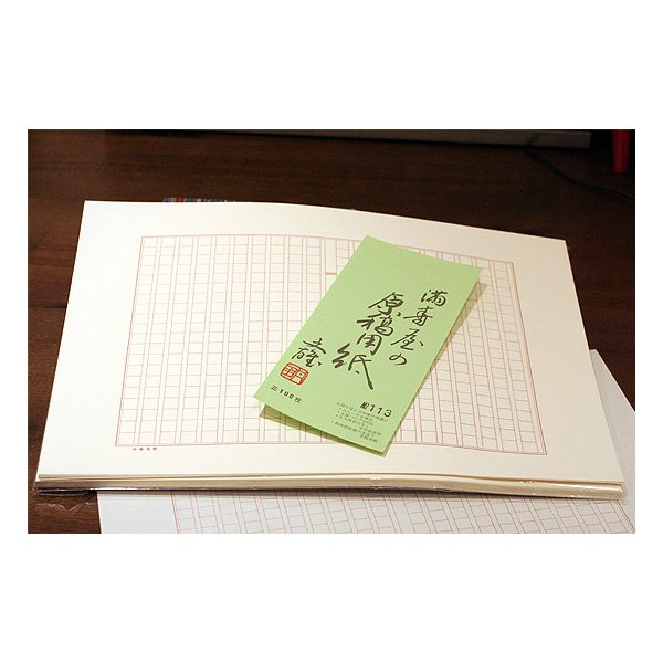 満寿屋(ますや)原稿用紙[クリーム紙]No.111No.113[B4判 400字詰 ルビ有](名入れ有)10冊