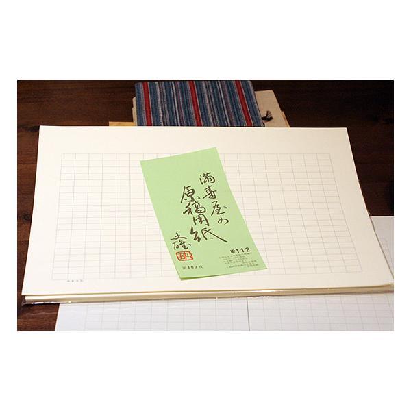 満寿屋(ますや)原稿用紙[クリーム紙]No.112 [B4判 400字詰 ルビ無](名入れ有)20冊