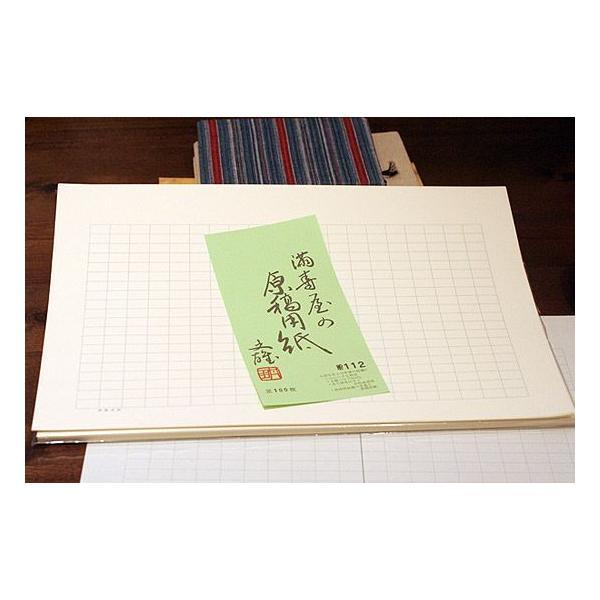 満寿屋(ますや)原稿用紙[クリーム紙]No.112[B4判 400字詰 ルビ無](名入れ有)50冊