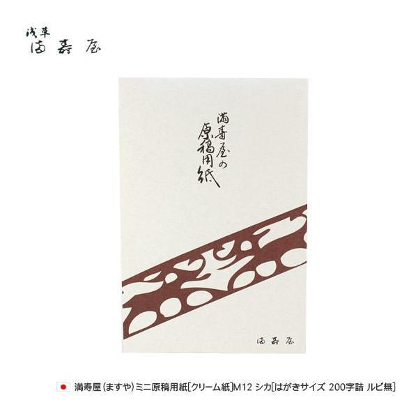 満寿屋(ますや)ミニ原稿用紙[クリーム紙]M12 シカ[はがきサイズ 200字詰 ルビ無]