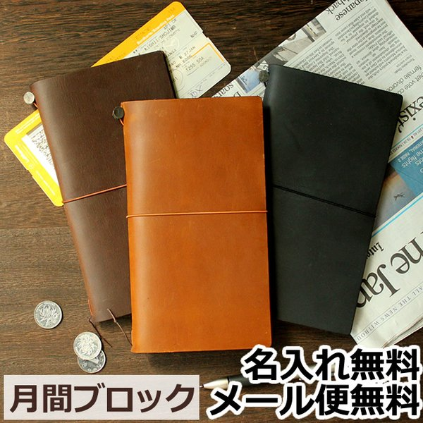 トラベラーズノート TRAVELER'S Notebook 2018年 手帳 月間ダイアリー レギュラーサイズ 本革