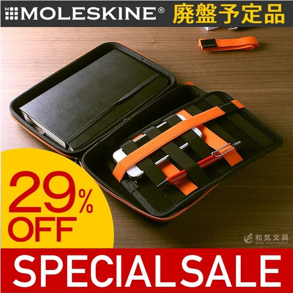 モレスキン(モールスキン) MOLESKINE トラベリングコレクション シェルケースLサイズ