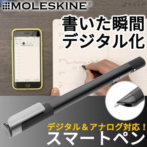 モレスキン MOLESKINE  スマートペン ELLIPSE エリプス