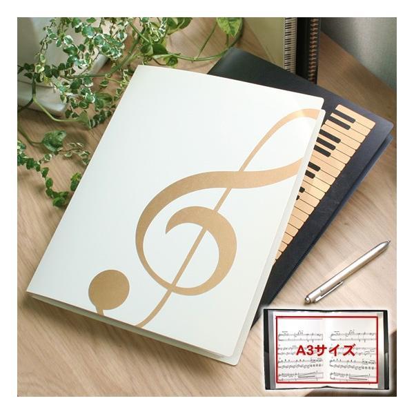 ミュージックフォーリビング MUSIC FOR LIVING 楽譜ファイル(A4〜A3対応)