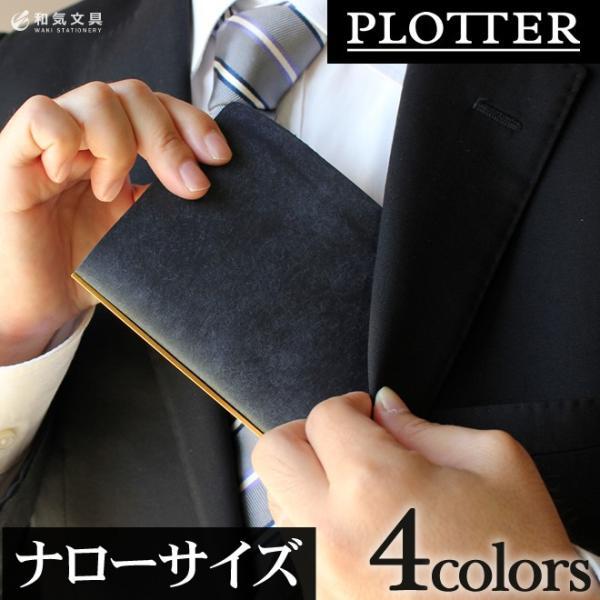 プロッター PLOTTER プエブロ Puebro システム手帳[ ナローサイズ ] 11mm径 [カバーのみ]
