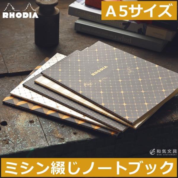 ロディア RHODIA ヘリテージ HERITAGE ミシン綴じノートブック A5サイズ