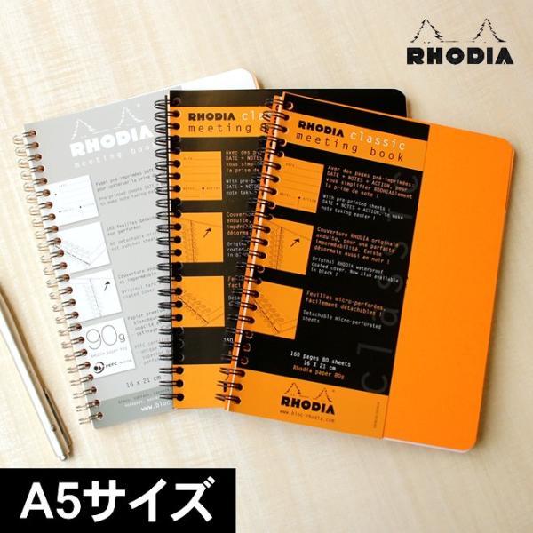 ロディア RHODIA クラシックミーティングブック