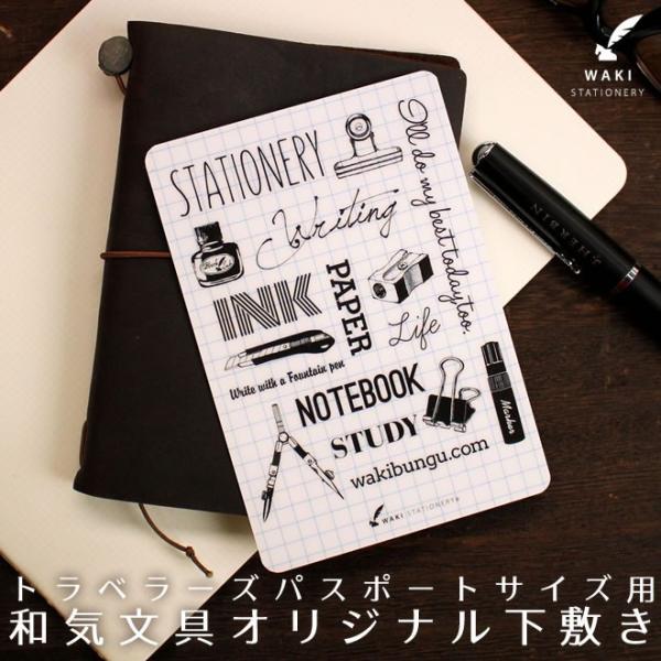 トラベラーズノート パスポートサイズ用 下敷き 和気文具オリジナル あすつく対応