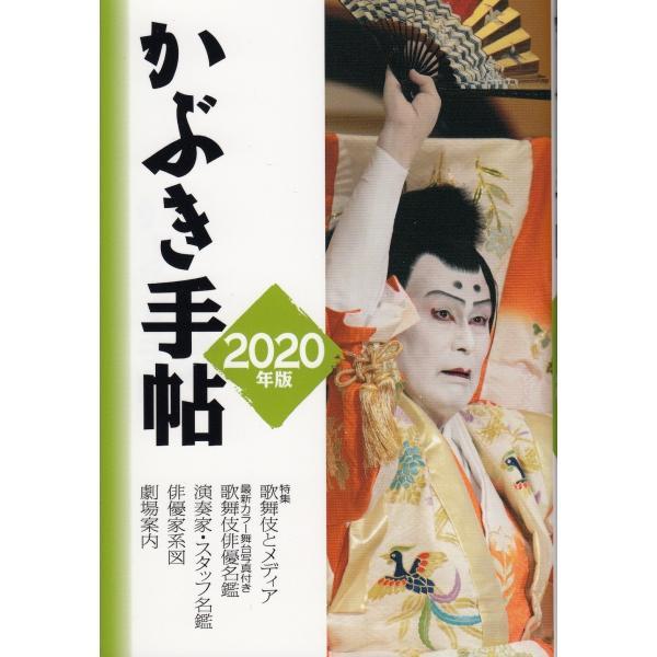 送料無料!「かぶき手帖 2020年度版」|bunkadou