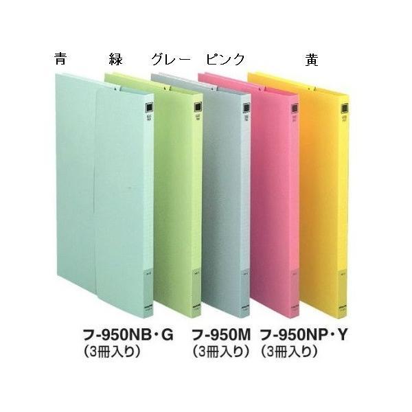 コクヨ フ-950 ケースファイル 高級色板紙 A4縦 3冊入